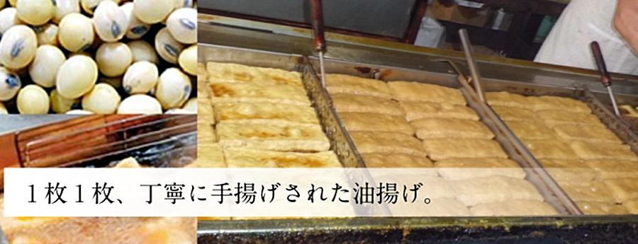 佐藤豆腐店栃尾
