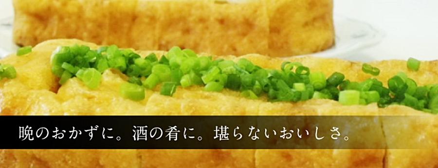 栃尾油揚げのレシピ