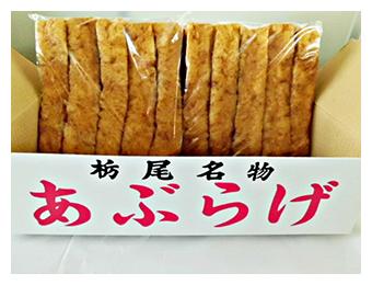 栃尾佐藤豆腐店のあぶらげ直送