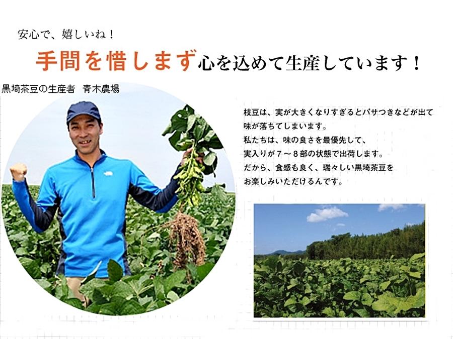 黒埼茶豆生産