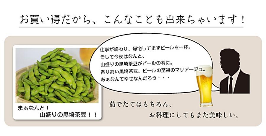 お買い得な茶豆