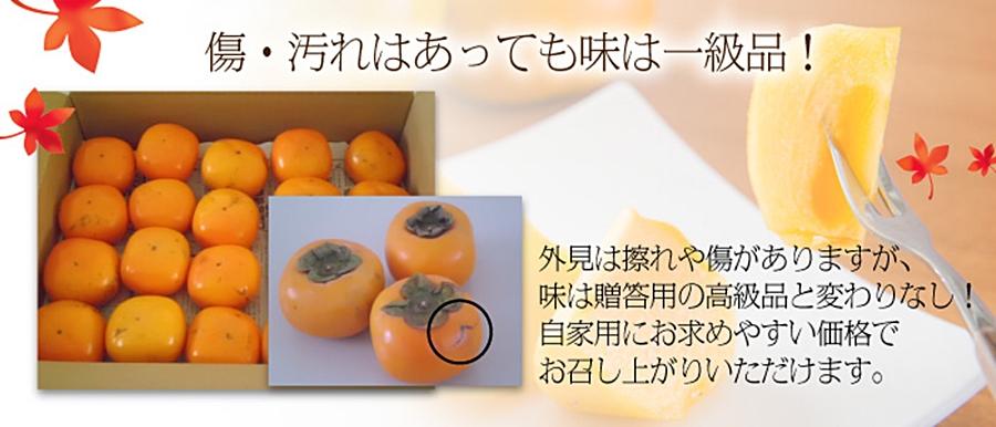 お買い得な八珍柿