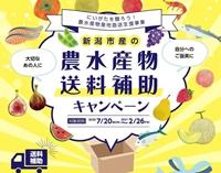 新潟市送料補助キャンペーン