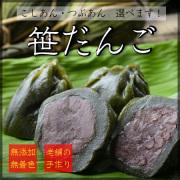新潟名物笹団子
