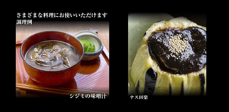 味噌とお料理