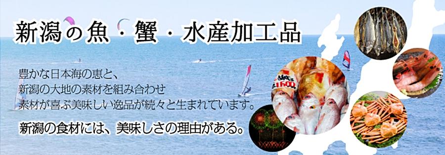 新潟の水産物・蟹・魚