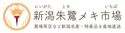 新潟朱鷺メキ市場ロゴ